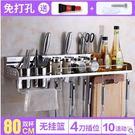 304不銹鋼置物架刀架收納角架免打孔廚房調味架壁掛【80雙杯、刀架】
