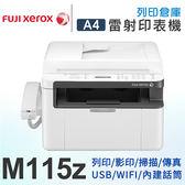 Fuji Xerox DocuPrint M115z 無線黑白雷射傳真事務機/適用碳粉匣 CT202137