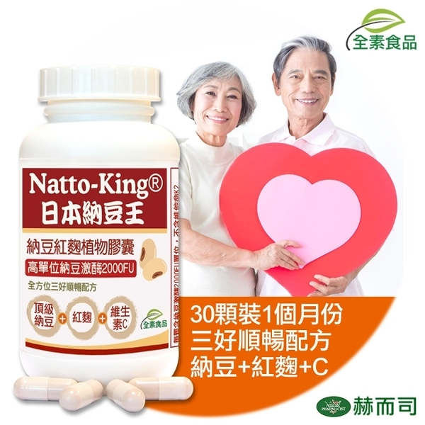 【赫而司】NattoKing納豆王 納豆紅麴C全素食膠囊(30顆/罐)納豆激酶