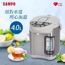 SAMPO聲寶 4.0L定溫型電熱水瓶 KP-YF40MT5