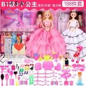 芭比丹路娃娃套裝女孩公主大禮盒婚紗換裝洋娃娃玩具別墅城堡超大