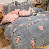 珊瑚絨床罩四件套冬加厚法蘭絨雙面絨床單被套【小獅子】