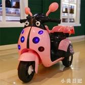 兒童電動摩托車三輪車大號寶寶小孩可坐人遙控充電瓶玩具1-3-5歲 aj7086『小美日記』