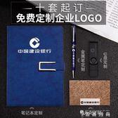 實用商務禮品套裝定制logo開業送客戶禮物公司年會活動紀念筆記本 薔薇時尚