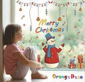 壁貼【橘果設計】聖誕節 DIY組合壁貼 牆貼 壁紙 壁貼 室內設計 裝潢 壁貼