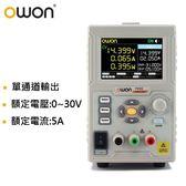 OWON旺群 單通道線性直流電源 P4305(150W)