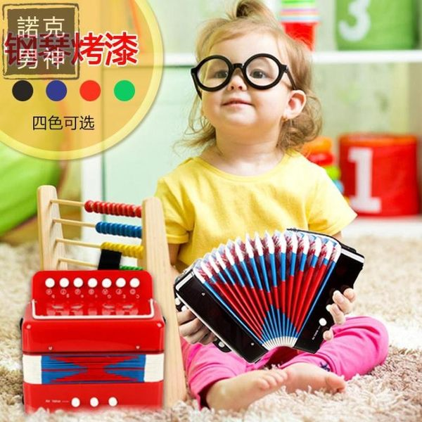 兒童手風琴音樂玩具早教益智迷你樂器玩具寶寶早教男女孩生日交換禮物 情人節禮物