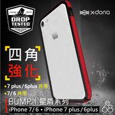 X-Doria iPhone 6 7 8 / 6 + 7 Plus 8 PLUS 手機殼 刀鋒 四角強化 防摔殼 型朗邊框 保護套