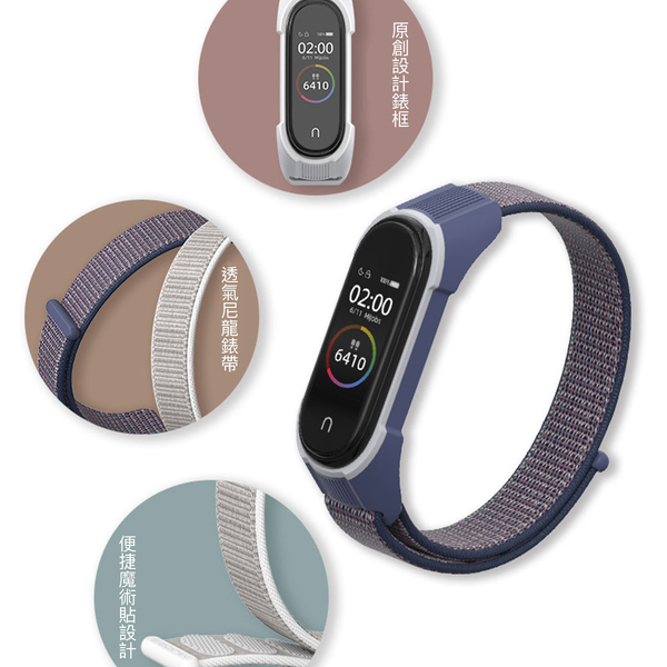 小米手環經典尼龍錶帶 小米手環6/5/4/3可共用 替換錶帶 尼龍錶帶 錶帶 表帶 炫彩錶帶