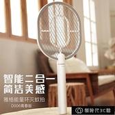 USB電蚊拍 電蚊拍充電式家用強力鋰電池USB充電滅蚊拍電蚊子拍蚊蟲器