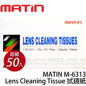 MATIN M-6313 Lens Cleaning Tissue 拭鏡紙 50包共2500張 (免運 立福公司貨) 韓國製