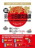 (二手書)給初學者的第一堂日語文法課 :一次搞懂教科書跟實際生活會話所用的文..