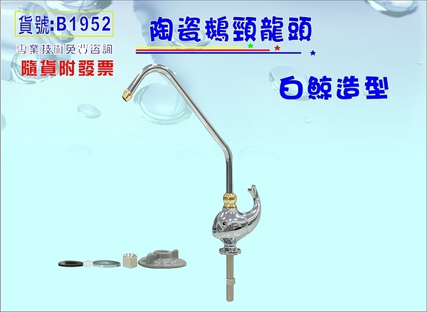【巡航淨水】台灣製造豪華鵝管龍頭.淨水器.濾水器.廚具.飲水機.過濾器.RO純水機.流理台.貨號B1952