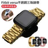 Fitbit 智慧手錶錶帶 金屬 不銹鋼 錶帶 versa 三珠款 拉絲紋理 不褪色 商務 手腕帶 配錶帶調整器