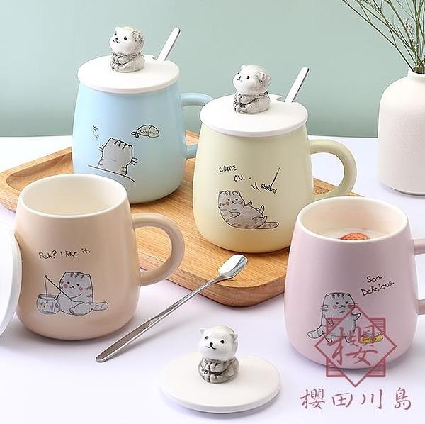 可愛陶瓷杯子女帶蓋勺馬克杯家用水杯少女【櫻田川島】