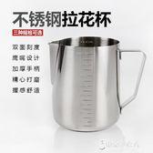 加厚不銹鋼尖嘴拉花杯內外帶刻度量杯打奶泡杯花式咖啡拉花壺器具 【東京衣秀】