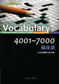 (二手書)Vocabulary 4001~7000 隨身讀