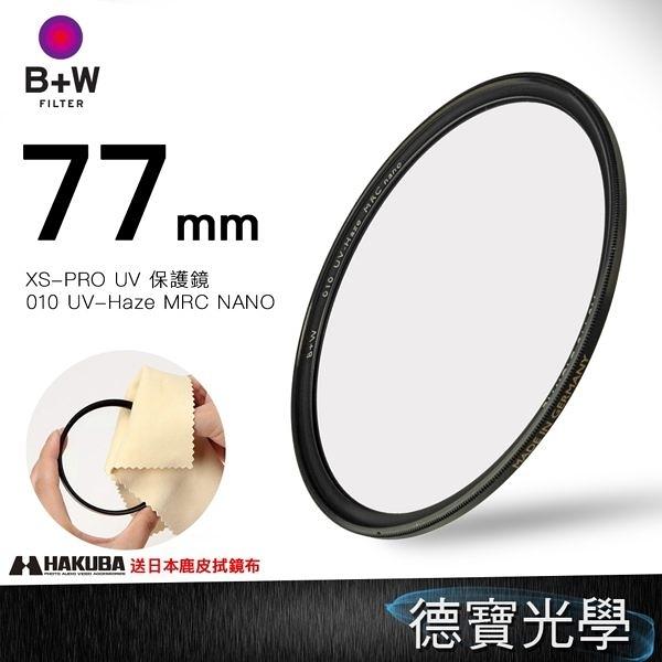 B+W XS-PRO 77mm 010 UV-Haze MRC NANO 保護鏡 送好禮 高精度高穿透 XSP 奈米鍍膜 公司貨 風景攝影首選