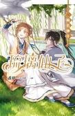 琉璃仙子(1):兩名神子