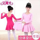 兒童舞蹈服女童秋季短袖分體練功服民族芭蕾舞裙  雙11購物節