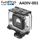 【免運費】GoPro AADIV-001 HERO Black系列 專用潛水保護殼 (公司貨)