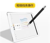 蘋果手機ipad觸摸屏平板電腦通用細頭電容筆高精度透明圓盤手繪筆 夢想生活家