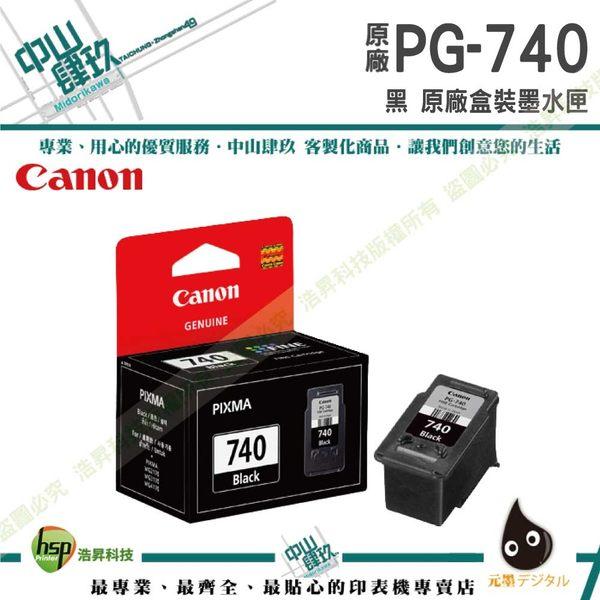 CANON㊣原廠墨水匣 PG-740/PG740/740 黑 → MG4170 MG3170 MG2170
