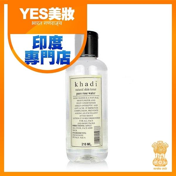印度 Khadi 草本玫瑰水 210ml 【YES 美妝】