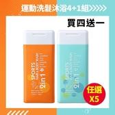 Hallmark合瑪克 運動洗髮沐浴4+1組【BG Shop】