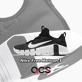 Nike 訓練鞋 Free Metcon 3 黑 白 男鞋 襪套 健身專用 多功能 運動鞋 【ACS】 CJ0861-010