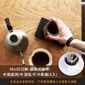【咖啡綠商號】Mix30日鮮-中南美洲-中淺焙-手沖果漿韻(5入)