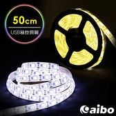 【aibo】LIM5 USB高亮黏貼式 LED線控開關軟燈條50cm暖光