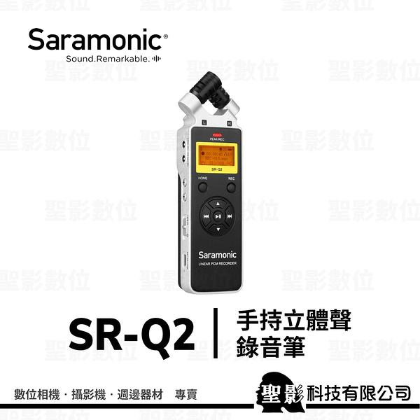 【聖影數位】Saramonic 楓笛 SR-Q2 手持立體聲錄音筆 勝興公司貨