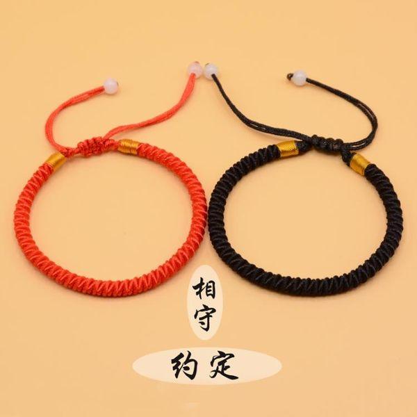 手鍊 手工編織幸運小紅繩手鍊女男情侶學生韓版簡約紅黑色許愿手繩一對 都市韓衣