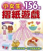 書立得-小女生的156種摺紙遊戲