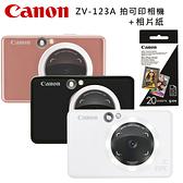 送相紙1盒20入 +束口袋 CANON iNSPiC ZV-123A 拍可印相機 可連手機拍照 隨身攜帶 即拍即印 (公司貨)