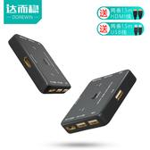 達而穩 kvm切換器2口電腦主機HDMI二進一出鼠標鍵盤USB打印共享器分屏器 時尚芭莎