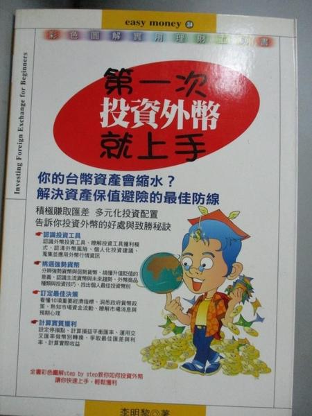 【書寶二手書T7/投資_IRK】第一次投資外幣就上手_李明磊