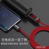 傳輸線 蘋果LED屏智慧電流電壓顯示數據線華為typec自動斷電安卓通用快充 酷動3C