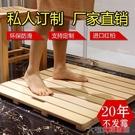 防滑墊純柏定制淋浴房防滑木腳墊衛生間防腐木地板浴室墊防水吸水腳踏板YJT 快速出貨