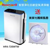 3/21-3/26 加碼送Honeywell智慧淨化抗敏空氣清淨機HPA-720WTW  送美寧光觸媒殺菌除臭健康扇