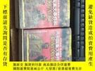 二手書博民逛書店罕見《共和國重大事件和決策內幕》上下冊Y19845 邱石 經濟日報出版社 出版1997
