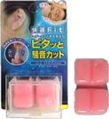 防噪耳塞 日本硅膠靜音耳塞超級隔音男女學生兒童降噪睡眠宿舍呼嚕防吵神器 城市科技