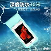 手機防水袋潛水套觸屏iphone7plus溫泉游泳手機通用蘋果8X手機殼 美斯特精品