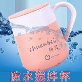 雙十一特價 可充電式咖啡磁力棒攪拌杯子全自動款304不銹鋼化奶茶懶人防水杯