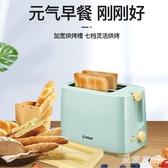 220V烤面包機家用早餐吐司機2片迷你全自動多士爐 QQ27710『東京衣社』