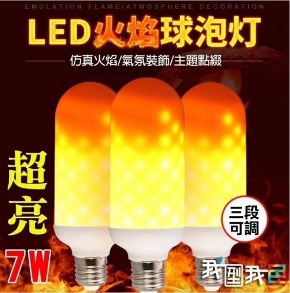 仿真火焰3D動態燈泡 LED火焰燈泡E27燈頭 庭園造景餐廳裝飾裝潢必備氣氛燈