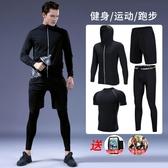 健身服套裝男速干衣跑步運動緊身衣籃球訓練服緊身褲健身房壓縮衣
