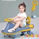 兒童扭扭車萬向輪防側翻寶寶車子嬰幼滑行搖擺滑滑搖搖溜溜車【淘嘟嘟】