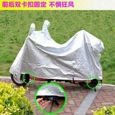 踏板摩托車車罩電動車電瓶防曬防雨罩車衣套遮陽蓋布加厚防塵罩子